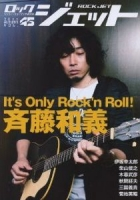 rockjet_hyousi.jpg